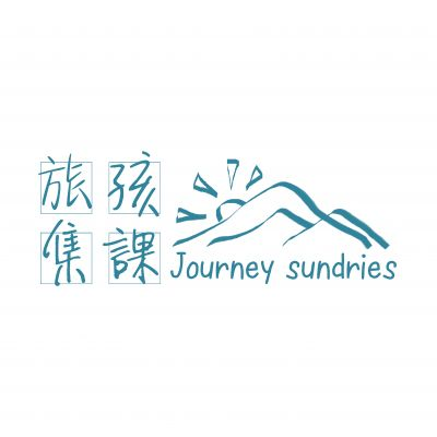 旅孩集課 Journey sundries
